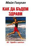 Как да бъдем здрави - Майя Гогулан -