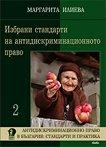 Избрани стандарти на антидискриминационното право - Маргарита Илиева -