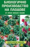 Биологично производство на плодове от някои овощни видове - Александър Иванов -