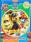 Пес патрул: Пухкави лепенки - детска книга