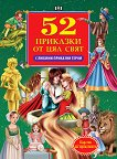 52 приказки от цял свят с любими приказни герои -