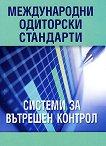 Международни одиторски стандарти : Системи за вътрешен контрол - Никол Герхаурд, Пол Дж. Смит, Рение Абхелмауер -
