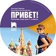 Привет - A1.1: Аудиодиск по руски език за 9. клас -