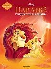 Чародейства: Цар Лъв 2. Гордостта на Симба -