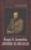 Дневник на писателя - том 1: 1873 - 1876 -