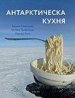 Антарктическа кухня -