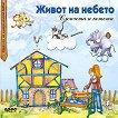 Приказки за ламариненото петле: Живот на небето - Велина Милчева -