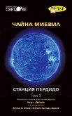 Станция Пердидо - том 2 - Чайна Миевил - книга