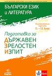 Подготовка за държавен зрелостен изпит по български език и литература - учебник