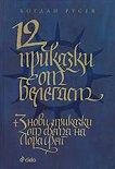 12 приказки от Белегаст - Богдан Русев -