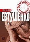 Вълчи паспорт - Евгений Евтушенко -