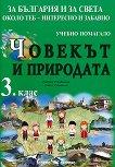 За България и за света около теб - интересно и забавно: Учебно помагало по човекът и природата за 3. клас -