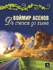 Да стигнеш до хълма - Воймир Асенов -