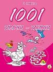 1001 задачки-закачки - книжка 1 -