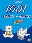 1001 задачки-закачки - книжка 2 -