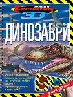 Екстремна мисия 3D: Динозаври -