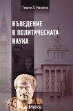 Въведение в политическата наука - книга