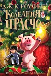 Коледния Прасчо - детска книга