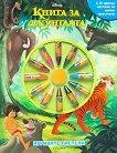 Игривите пастели: Книга за джунглата -
