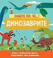 Знаете ли, че...? Динозаврите - детска книга