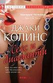 Секс и диаманти - книга