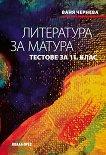Литература за матура: Тестове за 11. клас - учебник
