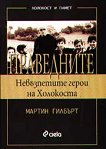 Праведните: Невъзпетите герои на Холокоста - Мартин Гилбърт -