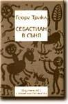 Себастиан в съня - Георг Тракл -