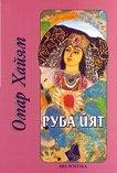 Руба'йят - Омар Хаям - книга