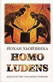 Homo Ludens - Йохан Хьойзинха -