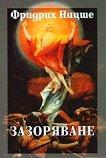 Събрани съчинения - том 3: Зазоряване - Фридрих Ницше -