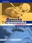 Френска граматика с упражнения за ученици от 8., 9. и 10. клас -