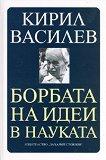 Борбата на идеи в науката - Кирил Василев -