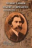 Пътят и времето. Началото: Светска биография на Петър Дънов - книга