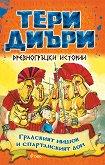 Древногръцки истории: Градският мишок и спартанският дом -