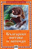 Български митове и легенди -