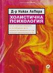 Холистична психология - книга