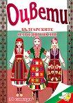 Оцвети: Българските народни носии -