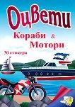 Оцвети: Кораби и Мотори - детска книга
