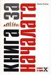 Книга за началата - Тревър Хоумър -