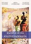 Въпроси на културологията - Влъчко Кунчев, Иван Стефанов, Лъчезар Антонов - книга