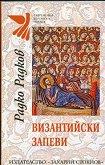 Византийски запеви - Радко Радков -