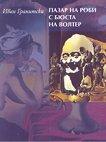 Пазар на роби с бюста на Волтер - Иван Гранитски -