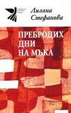 Пребродих дни на мъка - Лиляна Стефанова -