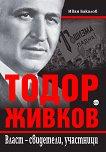 Тодор Живков. Власт - свидетели, участници - книга
