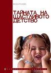 Тайната на щастливото детство - Весна Ризова -