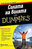 Силата на волята For Dummies -