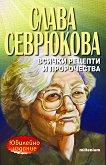 Слава Севрюкова: Всички рецепти и пророчества Юбилейно издание -