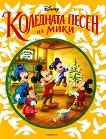 Коледната песен на Мики - детска книга