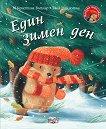 Малкото таралежче: Един зимен ден - детска книга